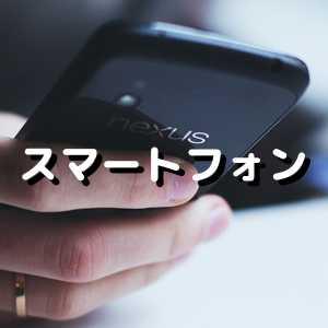 愛用のスマートフォンはiPhone?Android?